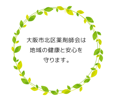 大阪市北区薬剤師会は地域の健康と安心を守ります。